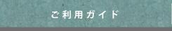 アオテアロア・キオラくらぶのご利用ガイド