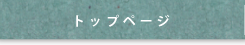 アオテアロア・キオラくらぶのトップページ
