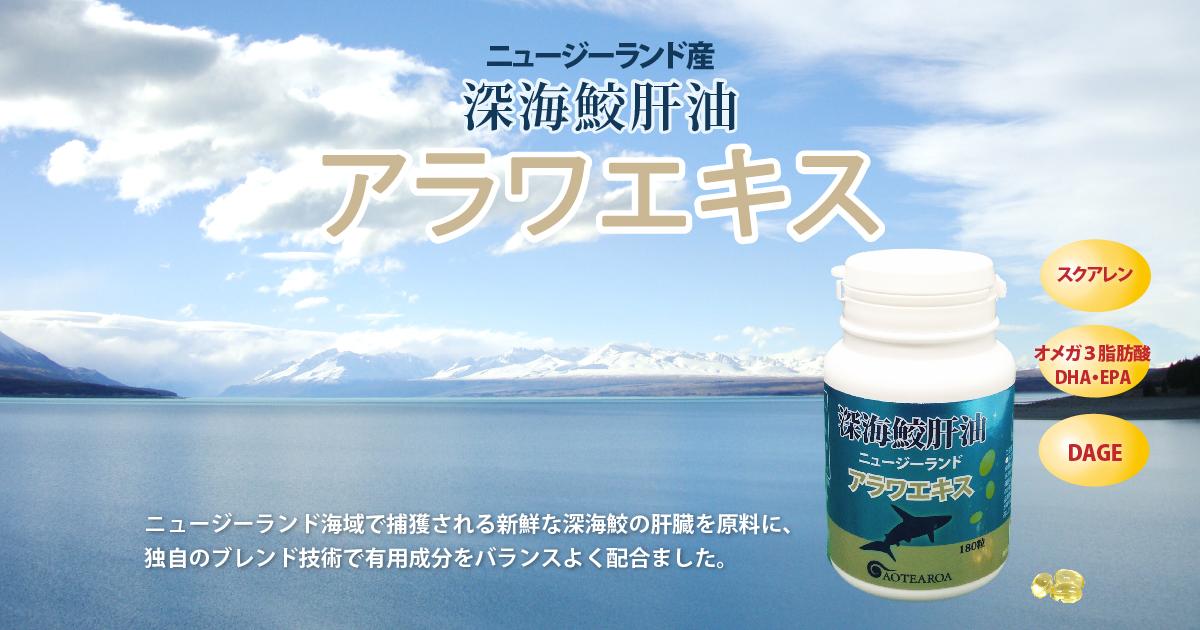 ニュージーランドの深海鮫肝油を使ったサプリメント「アラワエキス」