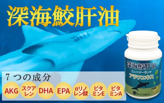 深海鮫肝油サプリメント「アラワエキス」