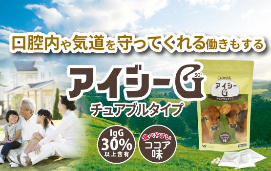 生乳由来のIgGサプリメント「アイジーG30+ チュアブルタイプ」