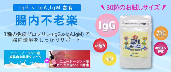 IgGを含む3種の免疫グロブリンサプリメント「腸内不老楽」です。