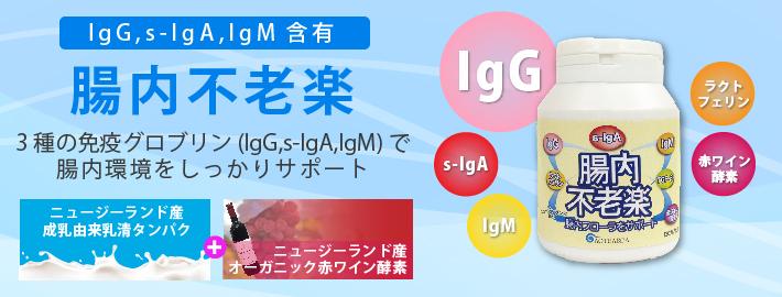IgG含有サプリメント「腸内不老楽」です