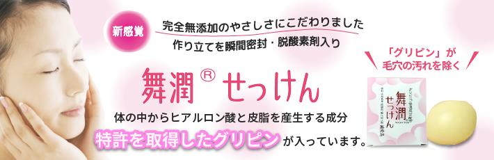 舞潤せっけんは、特殊なマイタケ子実体エキス「グリピン」配合の無添加せっけんです。