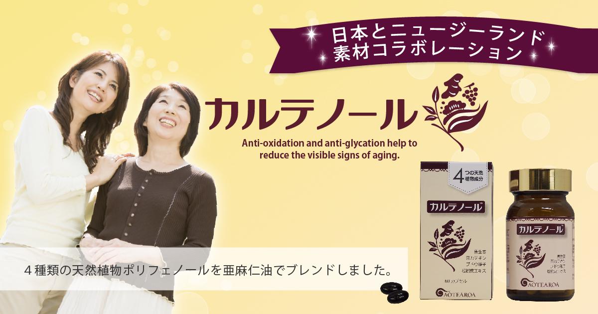 日本とニュージーランドの素材コラボレーションサプリメント「カルテノール」です。
