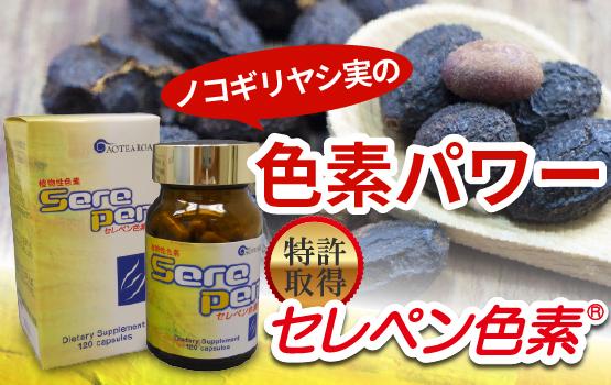 国際的な研究が注目される「セレペン」のサプリメント