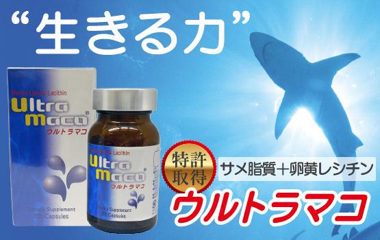 脳の健康を考えた鮫抽出脂質サプリメント「ウルトラマコ」