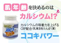 カルシウムの吸着力を高めるCBP配合サプリメント「ココキパワー」
