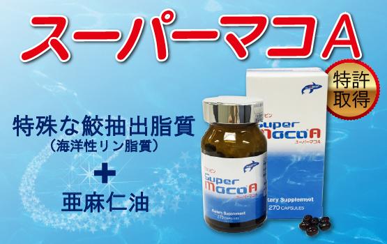 鮫抽出脂質サプリメント「スーパーマコA」