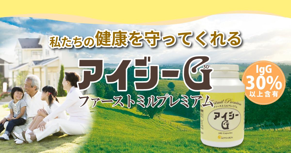 ミルクIgGサプリメント「アイジーG30+ ファーストミルプレミアム」
