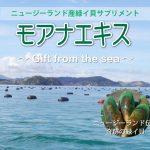 ニュージーランド産緑イ貝のサプリメント「モアナエキス」