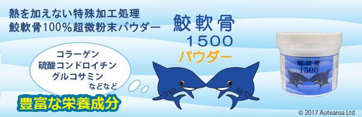 鮫軟骨100%超微粉末パウダー