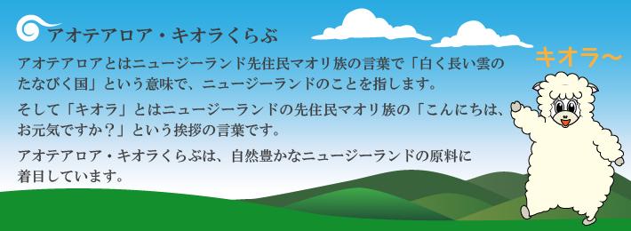 ニュージーランドの自然素材を使ったサプリメント販売のキオラくらぶです。
