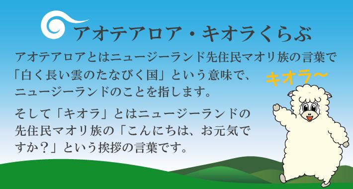 ニュージーランドの自然素材を使ったサプリメント販売のアオテアロア・キオラくらぶです。